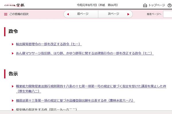 日政府:可被用于军事目的的对韩出口商品需获个别许可