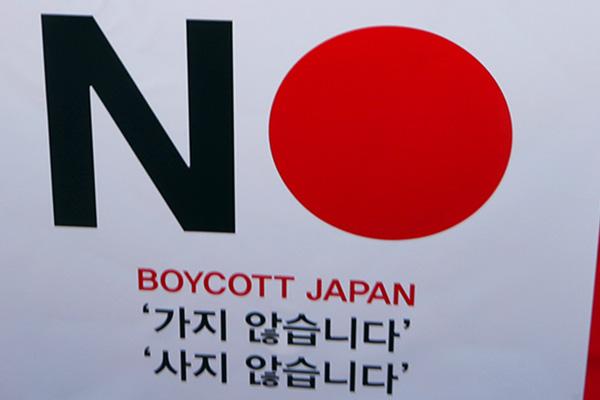 """韩消费者""""抵制日货""""行动扩撒到婴儿和爱好用品领域"""