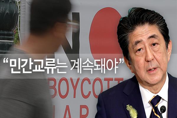 """아베, '노 재팬' 의식?…""""한일 민간교류는 계속돼야"""""""