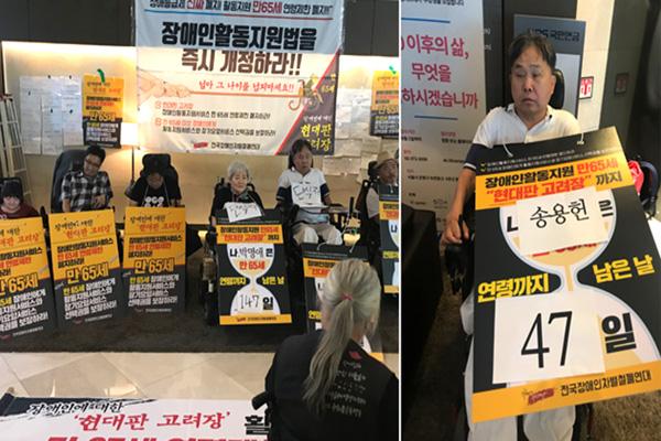 """""""'장애인 활동 지원 연령 만 65세 제한' 폐지해야""""…릴레이 단식농성"""