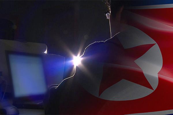 """""""북한 사이버해킹 피해 10여 개국 중 한국이 최대 피해국"""""""