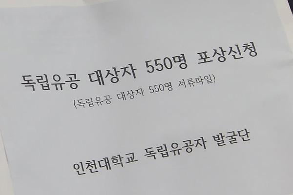 3.1운동·항일투쟁 독립유공 550명 기록 발굴…동시 포상 신청