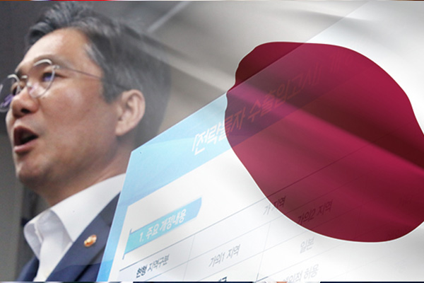 Regierung kündigt Streichung Japans aus weißer Liste an