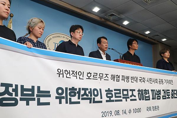 """""""국회 동의 없는 호르무즈 해협 파병은 위헌…국제평화 위협"""""""