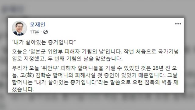 """일본, 문 대통령 위안부 관련 메시지에 항의...정부 """"합의 위반한 바 없어"""""""