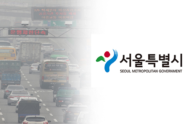 서울시, '미세먼지 저감' 추경예산 2천235억원 하반기 본격 집행