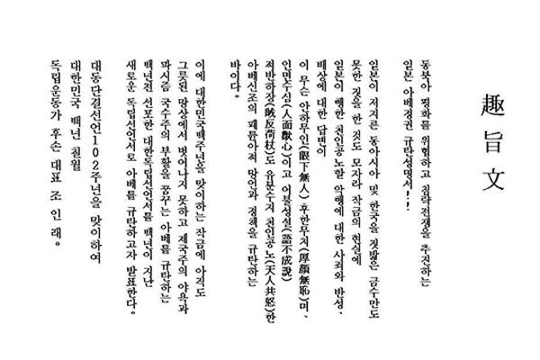 """""""5천만 민족이여 일어나라""""…독립운동가 후손들 신 독립선언서"""