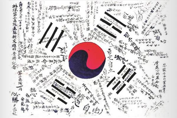 """여야 """"순국선열께 감사…반성없는 일본 규탄"""""""