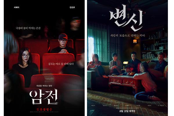 韩国恐怖片纷纷打入海外市场