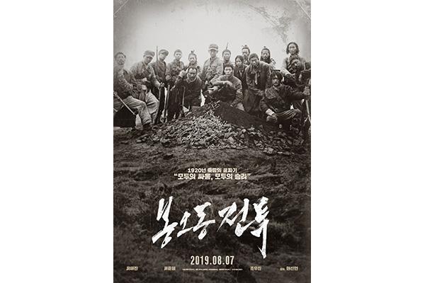 映画「鳳梧洞戦闘」 9日間で観客数300万人を突破