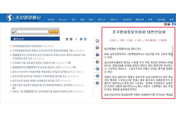 北韓が文大統領の演説を強く非難 「韓国と二度と向き合わない」
