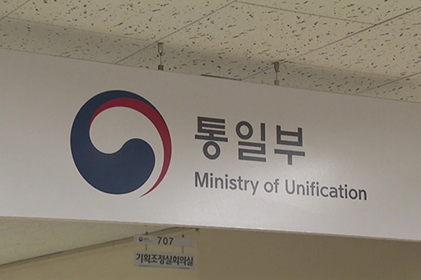 Unification Ministry Official Stresses Dialogue with N. Korea