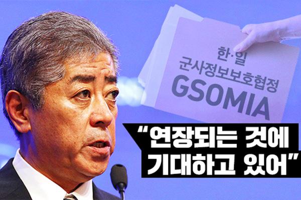 Japanischer Verteidigungsminister ewartet Verlängerung von Militärabkommen mit Südkorea