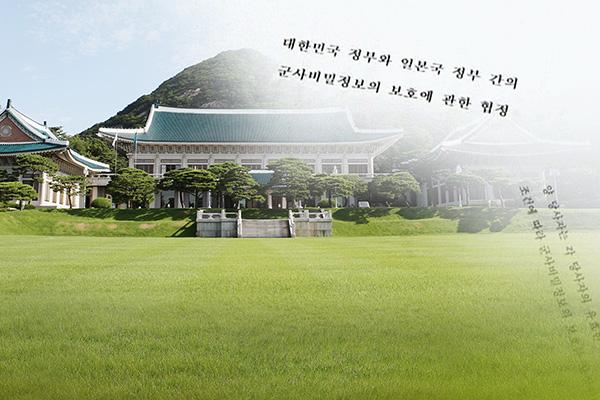 青瓦台召开NSC常委会 讨论是否延长韩日《军事情报保护协定》