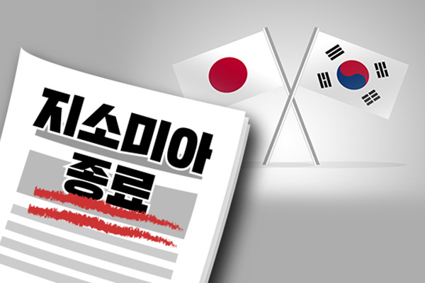 China: Ending GSOMIA with Japan Is S. Korea's Right