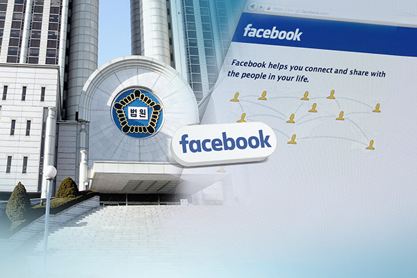 محكمة سيول تحكم لصالح فيسبوك في قضية تقليل سرعة الخدمة