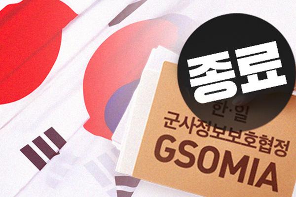 В Японии выступают против отказа РК от сотрудничества в рамках GSOMIA