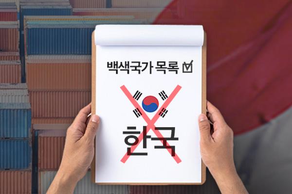 Gabinete nipón aprobó excluir a Seúl de su 'lista blanca' sin discusiones internas
