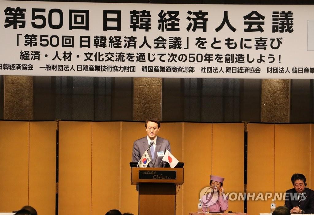 지소미아 종료에도 한일경제인 회의 예정대로 9월 개최
