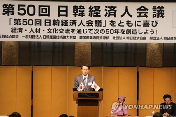 S. Korean, Japanese Businesspeople to Hold Annual Meeting as Planned