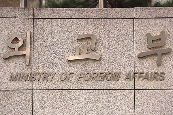 韓国外交部、対外世論活動強化へ公共外交予算を大幅増額