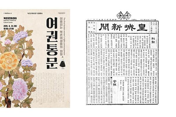 Gedenkstein für Koreas erste Erklärung von Frauenrechten vor 121 Jahren wird errichtet