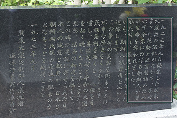 Tokyo to Allow Memorial Ceremony for Korean Victims of 1923 Massacre to be Held