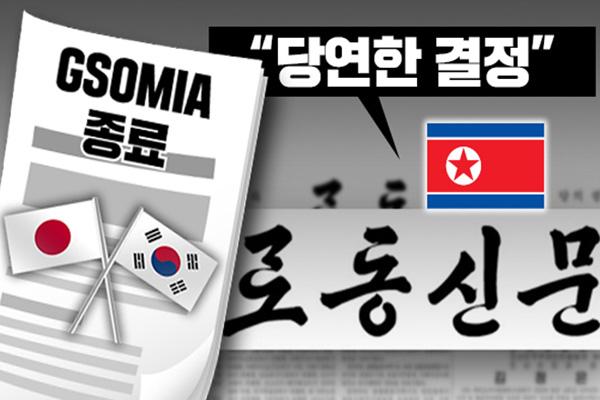 """북한 """"지소미아 종료는 당연한 결정...촛불 민심의 승리"""""""