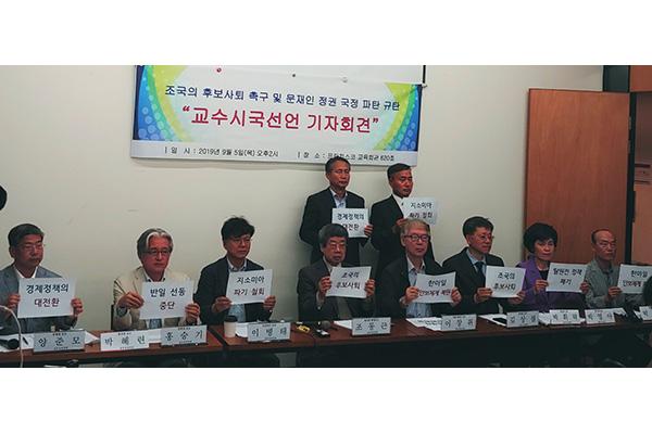 全国の教授会、曺国法相の辞任求める 主要大学ではろうそくデモ