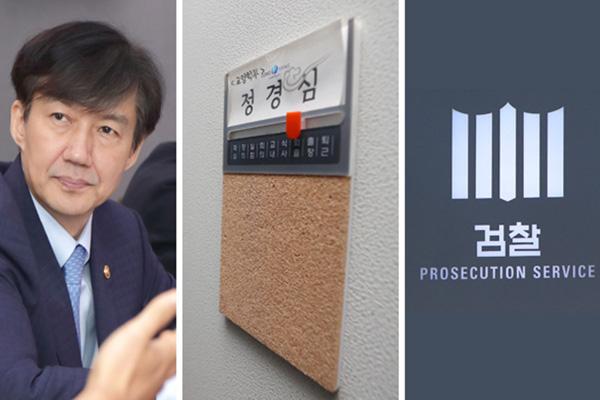 '조국 가족펀드' 관련자 구속 제동…檢, 5촌조카 신병확보 주력