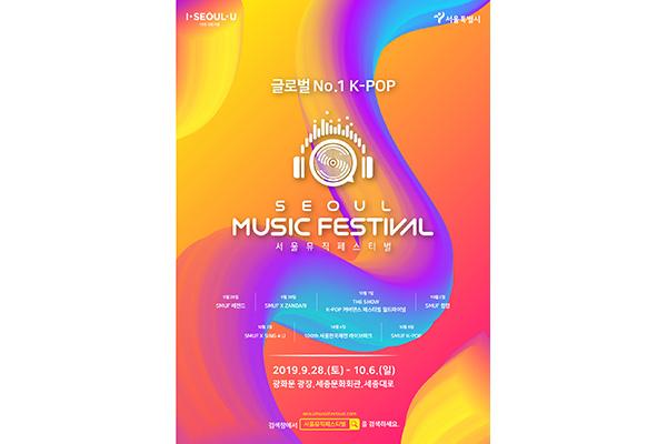 광화문광장서 28일부터 9일간 K팝 축제…서울뮤직페스티벌 첫선