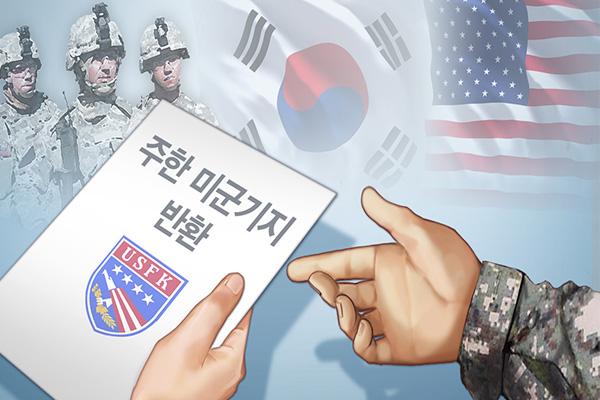 Mỹ sẽ sớm hoàn trả 15 căn cứ cho Hàn Quốc