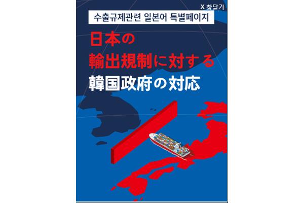青瓦台 日本の輸出規制を発信するウェブページを開設