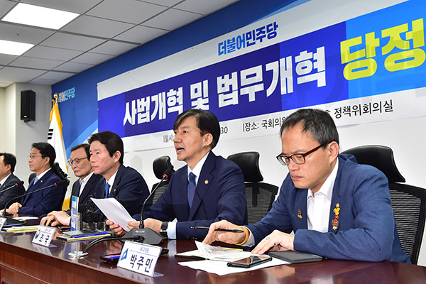 Revision of Publicizing Rules to Take Effect after Cho Kuk Investigation