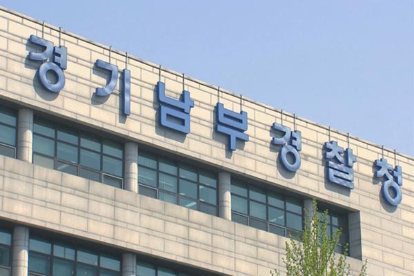 Polizei ist mutmaßlichem Serienmörder von Hwaseong auf der Spur