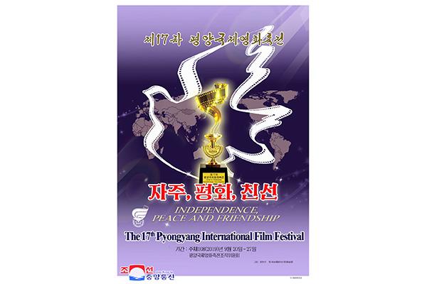 Le festival international du film de Pyongyang s'ouvre demain