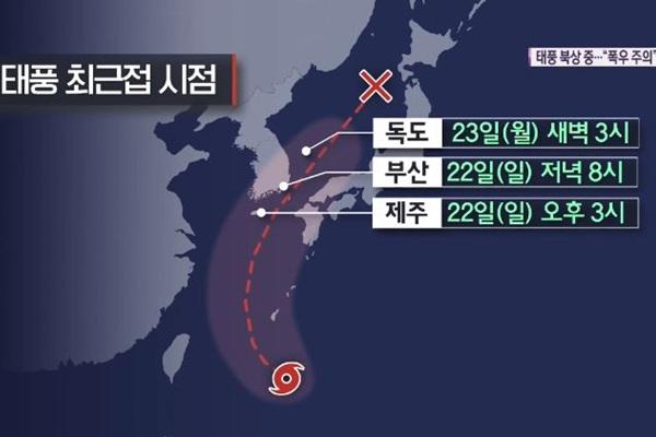 Un nuevo tifón alcanzará Corea el fin de semana
