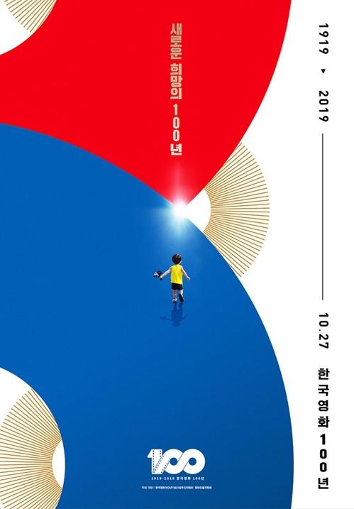 В Сеуле отметят 100-летие корейского кино