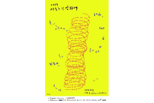 'Festival Film Senior Internasional Seoul 2019' Digelar Mulai Hari Selasa