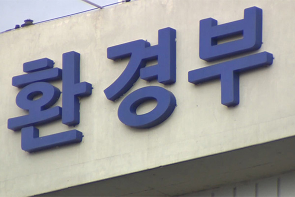 S. Korean Institute and UNEP Office to Foster Talent for Environment