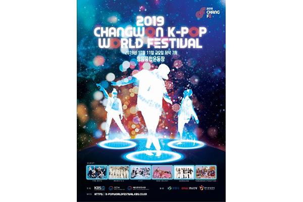 إقامة مهرجان تشانغ وان العالمي للكيبوب غدا الجمعة