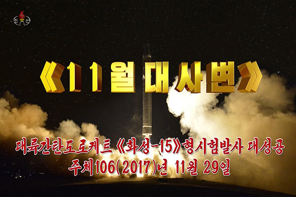 N. Korea Shows Images of ICBM Testing Following Breakdown of Talks with US