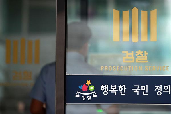 검사장 차량 없애는 데 1년반…검찰개혁위,이행점검TF 구성
