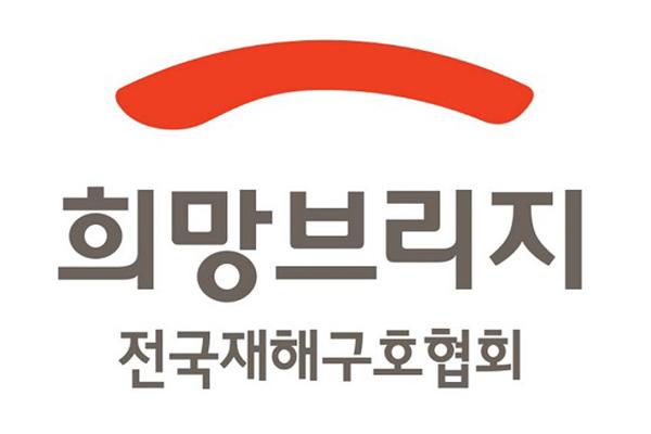 문 대통령, 태풍 '미탁' 피해 구호 금일봉 전달