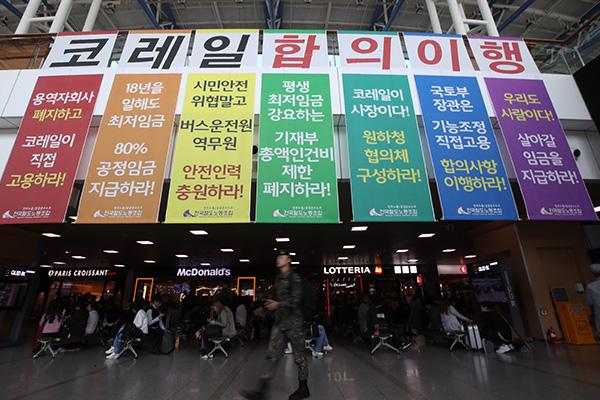 철도노조, 11일부터 72시간 파업 돌입…서울지하철은 준법투쟁