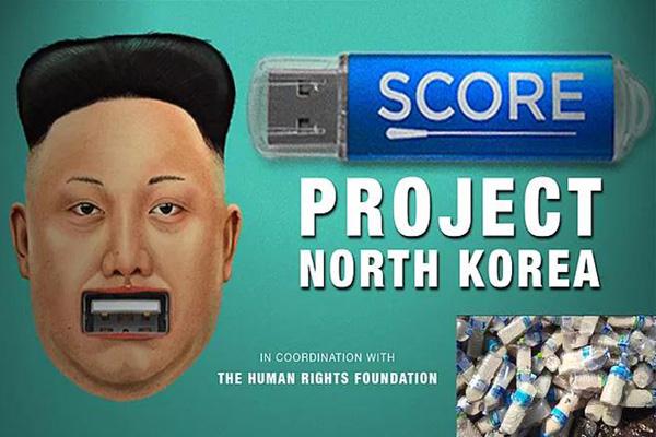 미국 영화감독, 북한에 다큐영화 USB 보내기 캠페인