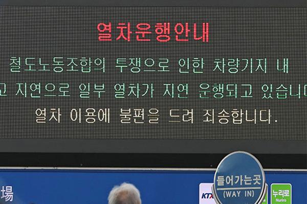 Arbeiter der Seouler Metro beginnen fünftägigen Streik