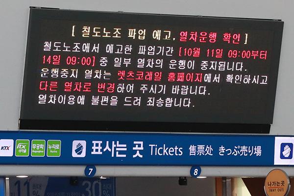 Công đoàn lao động đường sắt đình công trong 72 tiếng