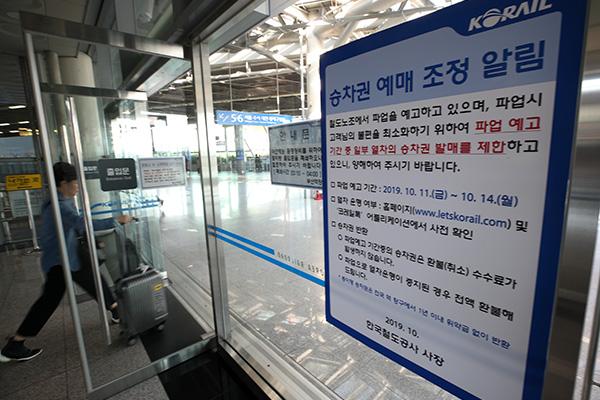 نقابة عمال السكك الحديدية تنظم إضرابًا لمدة 3 أيام