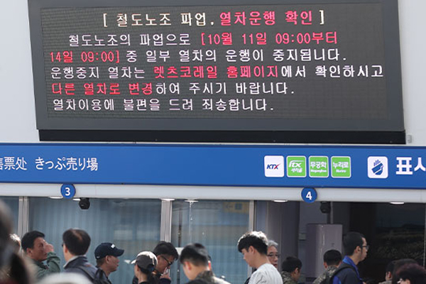 철도파업 이틀째...열차 감축으로 운행률 76.5%